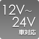 spec_icon_dr_12v_24v